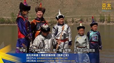 2018亞太傳統藝術節|圖瓦傳統音樂四傑《草原之音》