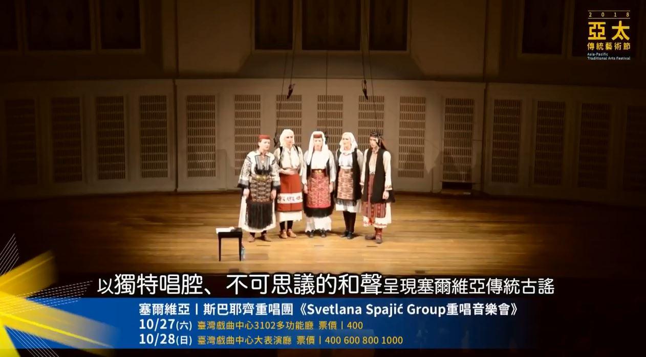 2018亞太傳統藝術節|塞爾維亞斯巴耶齊重唱團《The Svetlana Spajić Group》