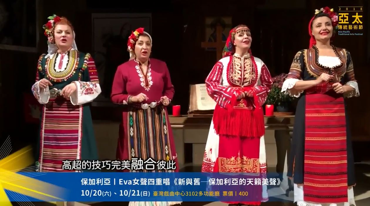 2018亞太傳統藝術節|保加利亞Eva女聲四重唱《新與舊-保加利亞的天籟美聲》