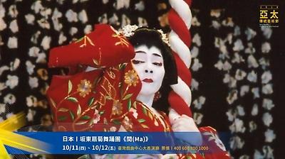 2018亞太傳統藝術節|日本坂東扇菊舞踊《間(Ma)》