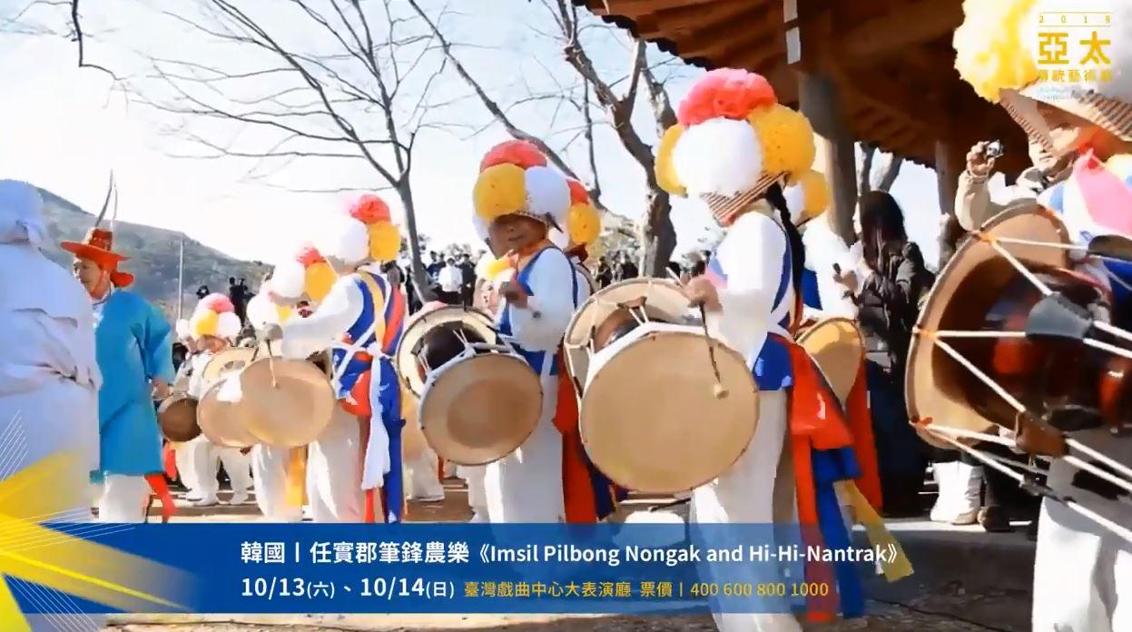 2018亞太傳統藝術節|韓國任實郡筆鋒農樂《Imsil Pilbong Nongak and Hi-Hi-Nantrak》