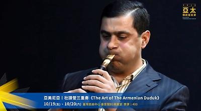 2018亞太傳統藝術節|亞美尼亞杜讀管三重奏《The art of the Armenian duduk》
