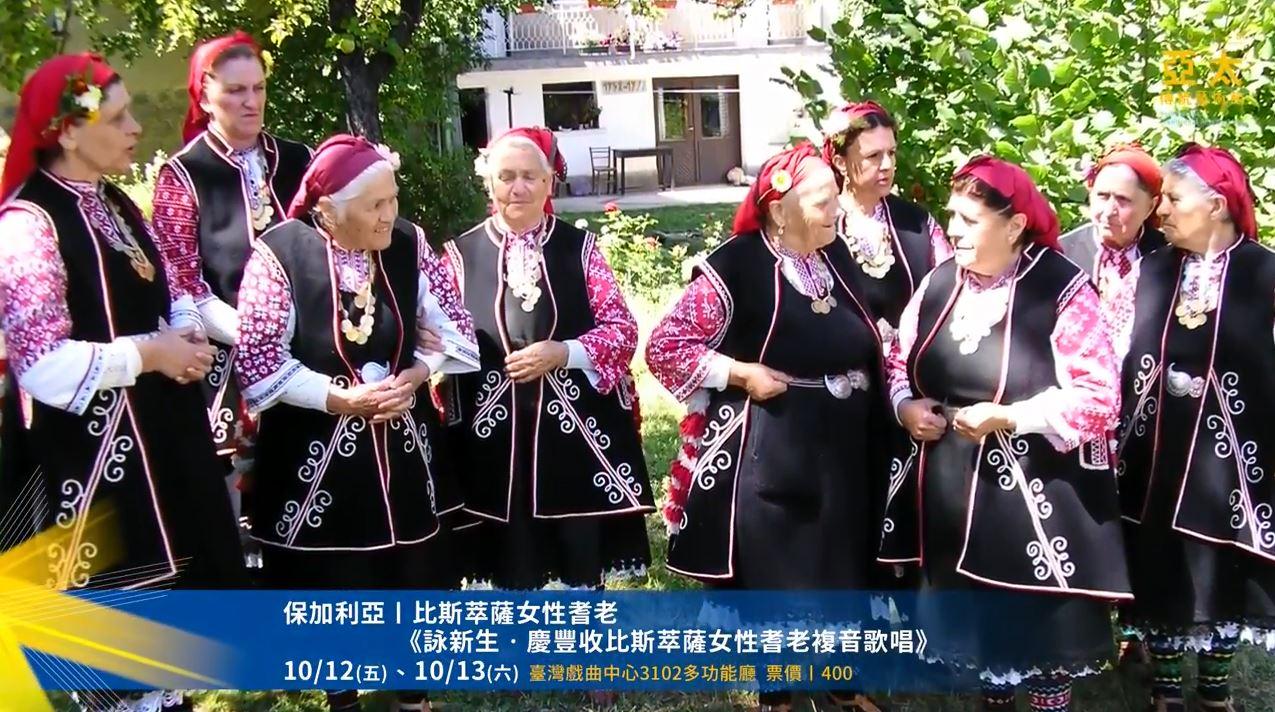 2018亞太傳統藝術節|保加利亞比斯萃薩女性耆老《詠新生.慶豐收-比斯萃薩女性耆老複音歌唱》