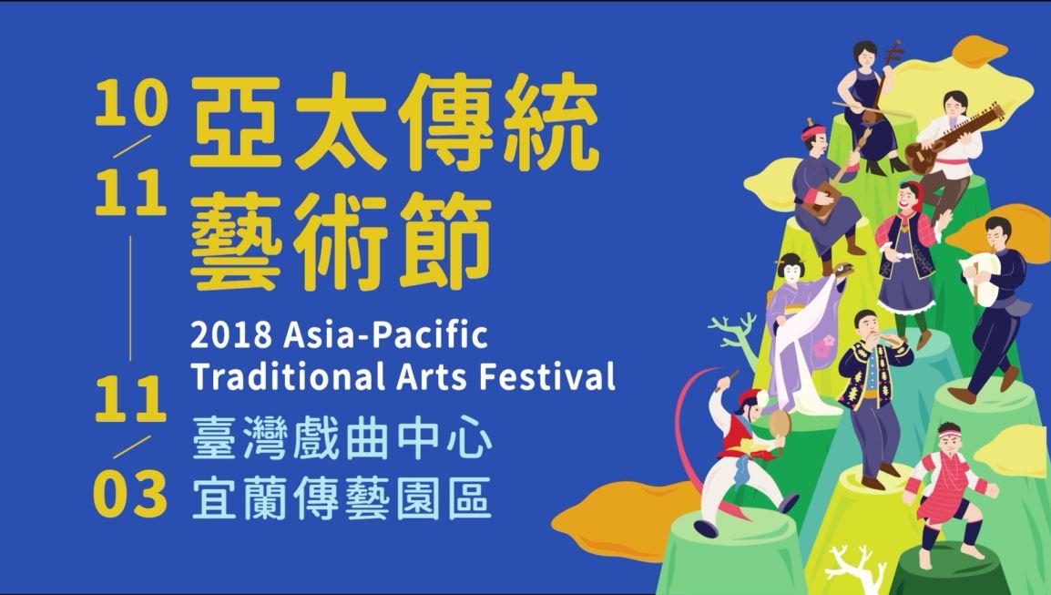 2018亞太傳統藝術節|臺北場次總覽