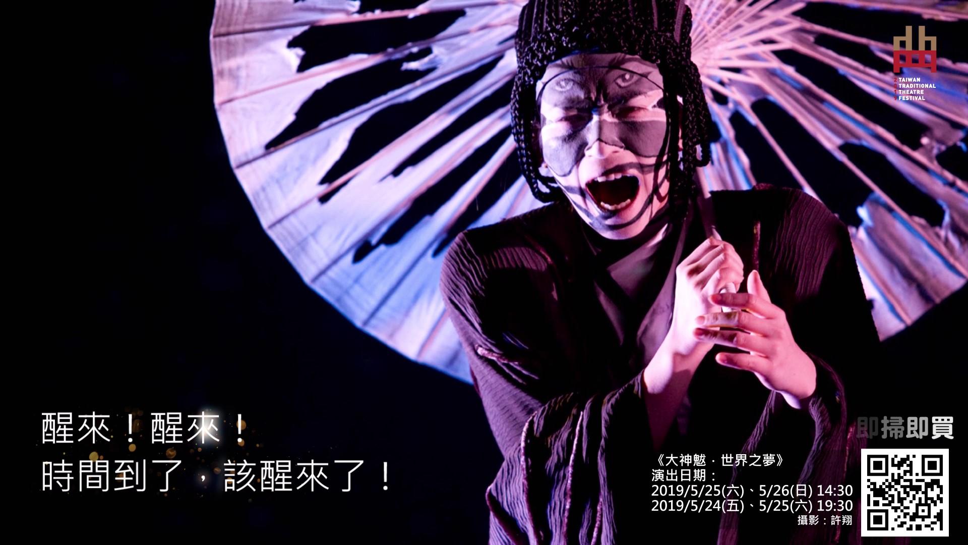 《大神魃‧世界之夢》宣傳短片│2019臺灣戲曲藝術節