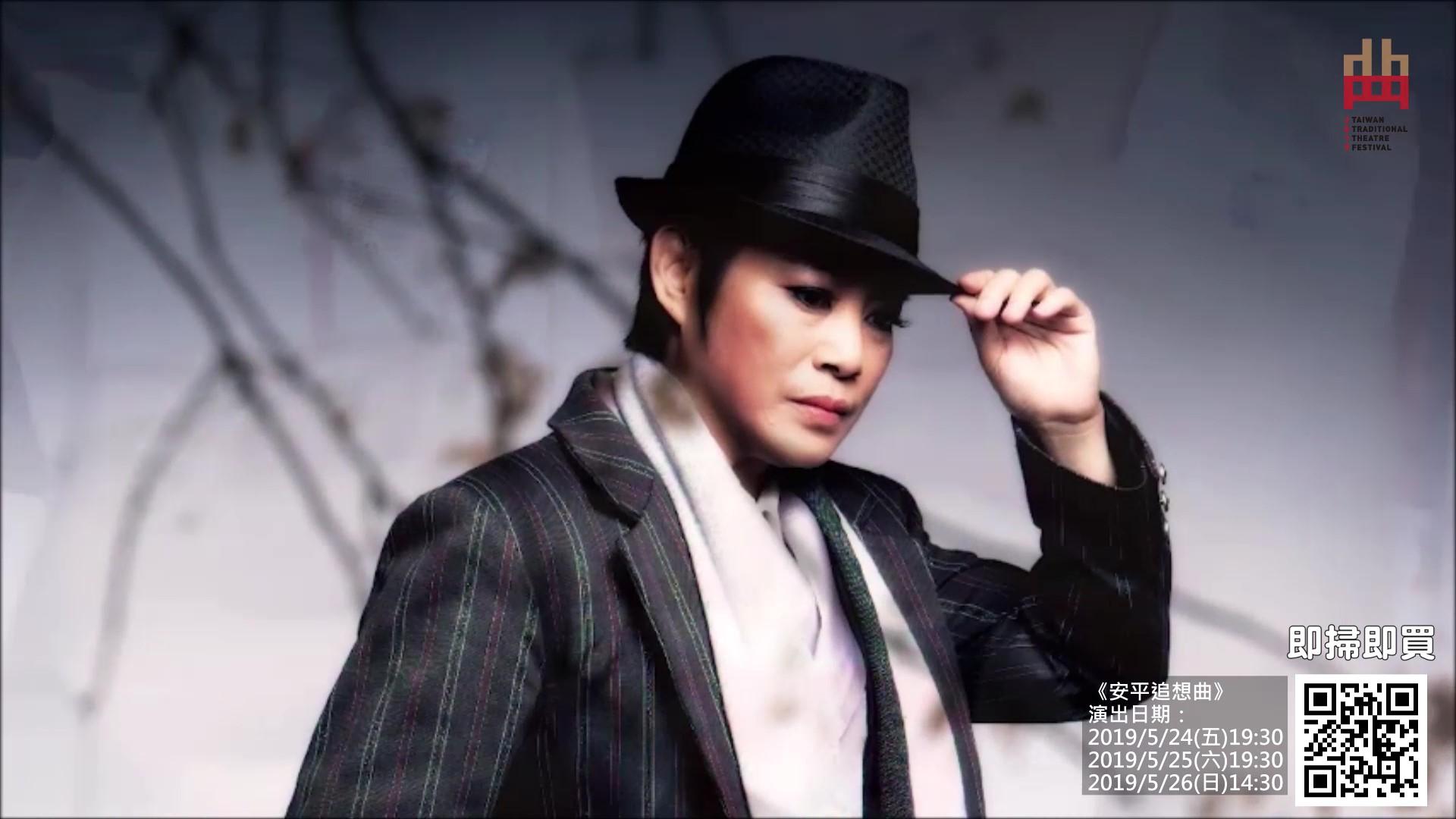 《安平追想曲》宣傳影片│2019臺灣戲曲藝術節