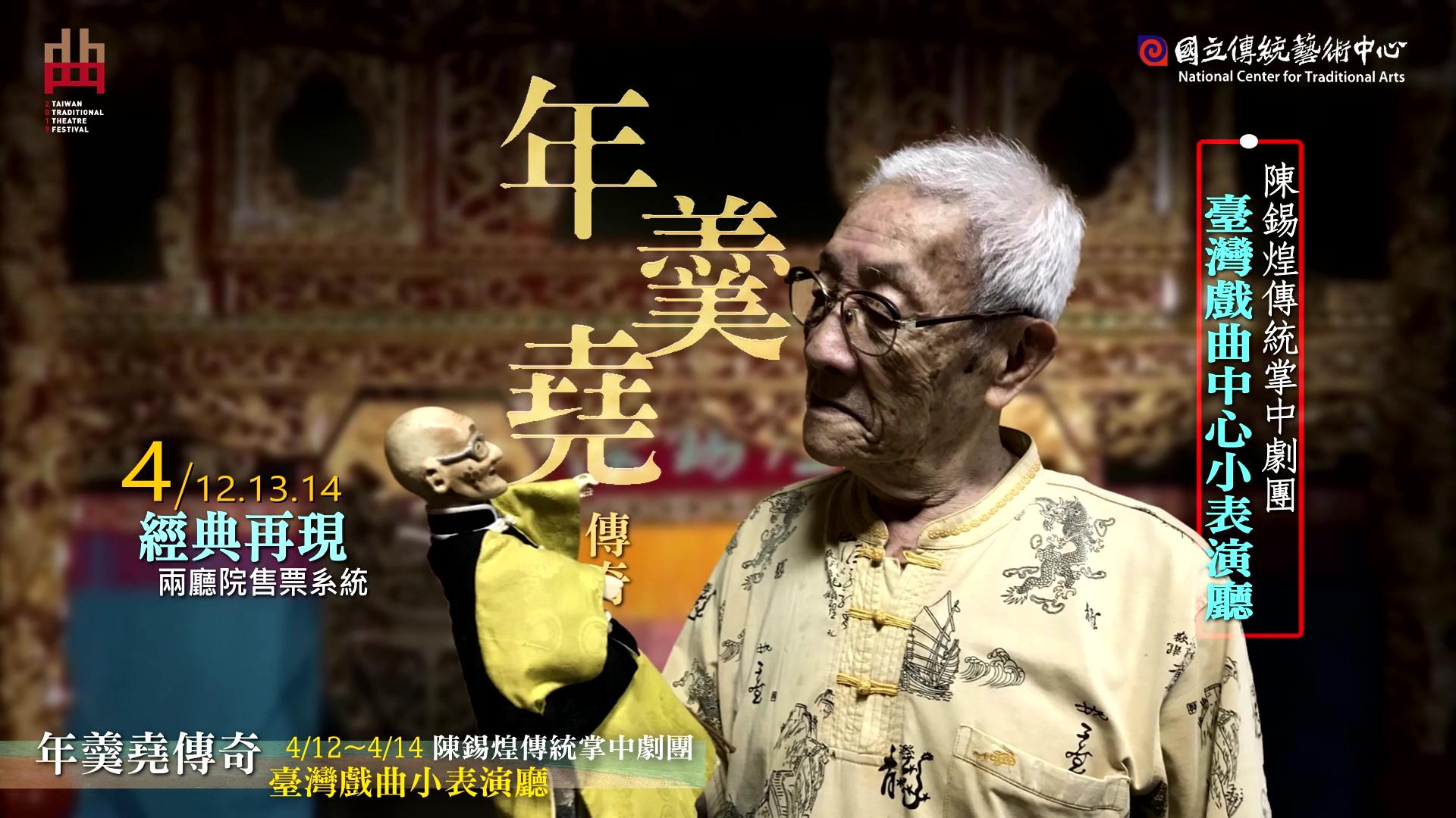 《年羹堯》宣傳短片│2019臺灣戲曲藝術節
