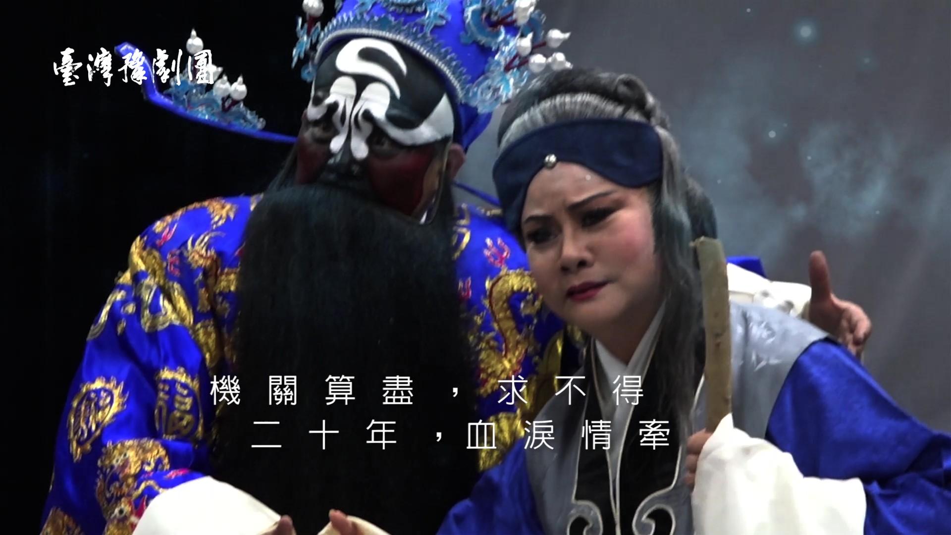 《龍袍》宣傳短片│2019臺灣戲曲藝術節
