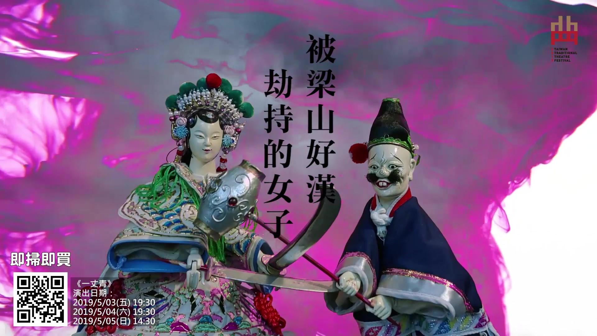 《一丈青》宣傳短片│2019臺灣戲曲藝術節