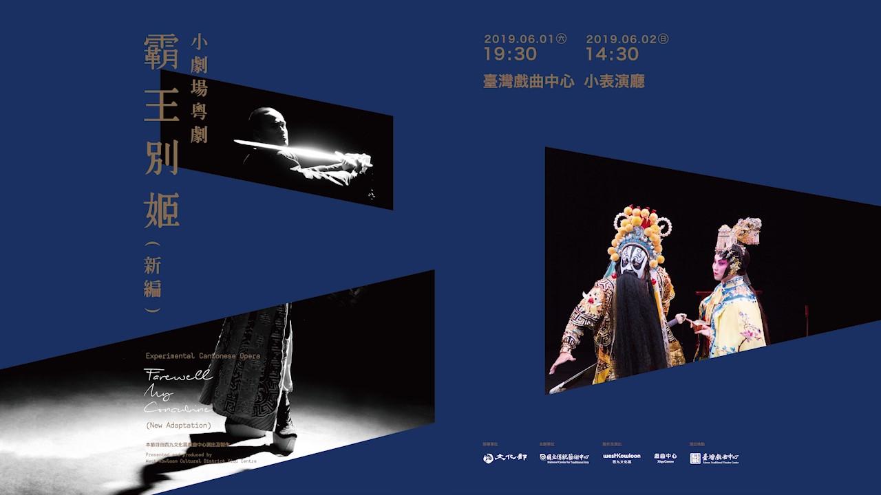 《霸王別姬》新編宣傳短片二│2019臺灣戲曲藝術節