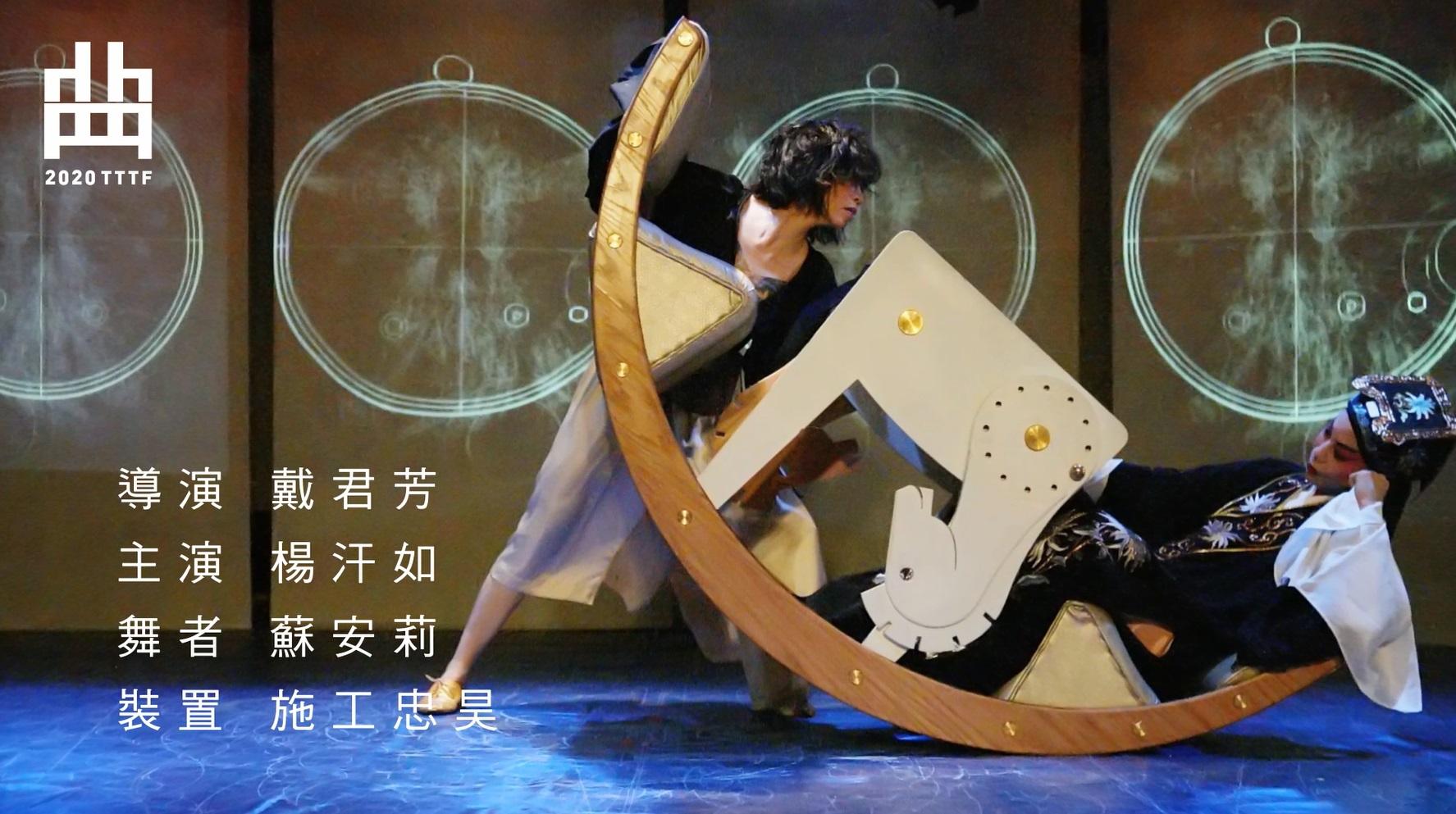 《小船幻想詩-為蒙娜麗莎而作》宣傳短片|2020臺灣戲曲藝術節