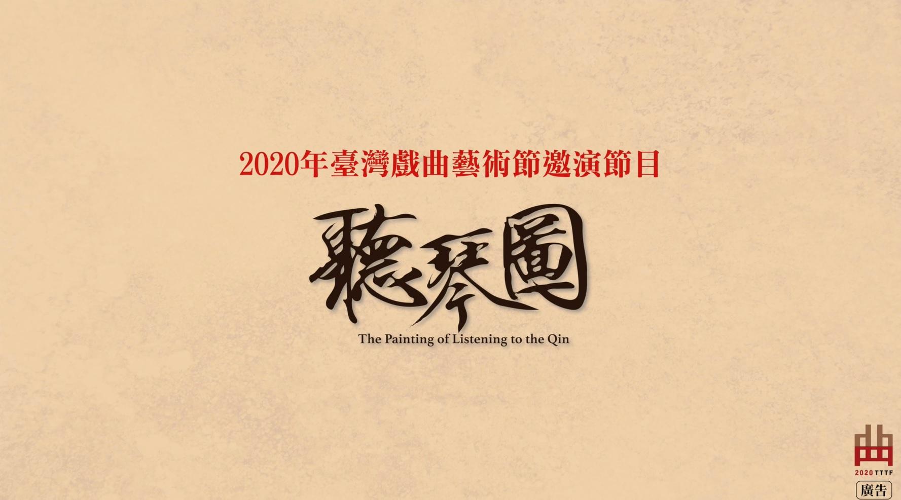 《聽琴圖》宣傳短片|2020臺灣戲曲藝術節