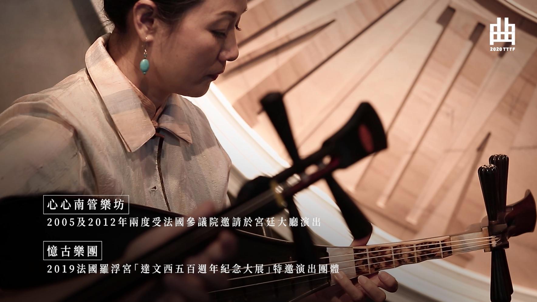 《五湖遊—東西古樂印象光影》宣傳短片|2020臺灣戲曲藝術節