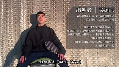 2019舞躍大地_編舞者專訪-銀牌獎< Bitter Moon>