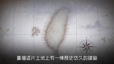 新竹公會堂動畫短片-客語版
