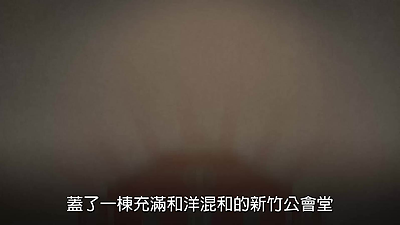 新竹公會堂動畫短片-華語版