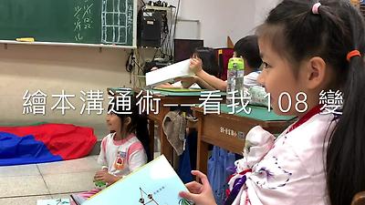 蔡幸珍-繪本溝通術——看我108變(新北市榮富國民小學 )
