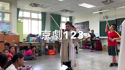 栢優座-京劇123(桃園市龍潭區高原國小)