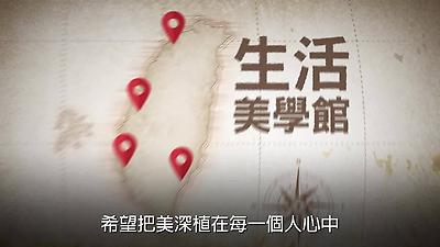 新竹公會堂動畫短片-閩南語版