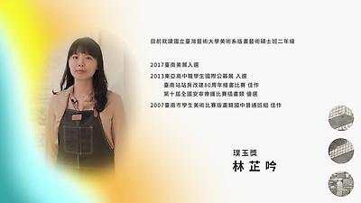 109年「璞玉發光-全國藝術行銷活動」璞玉獎 林芷吟 (十分鐘版)