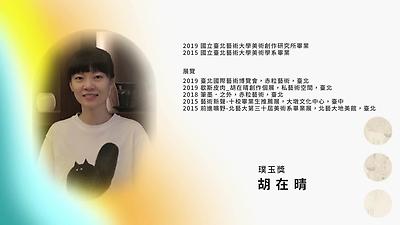 109年「璞玉發光-全國藝術行銷活動」璞玉獎 胡在晴 (十分鐘版)
