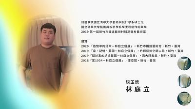 109年「璞玉發光-全國藝術行銷活動」璞玉獎 林庭立 (十分鐘版)