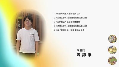109年「璞玉發光-全國藝術行銷活動」璞玉獎 陳錦忠 (十分鐘版)
