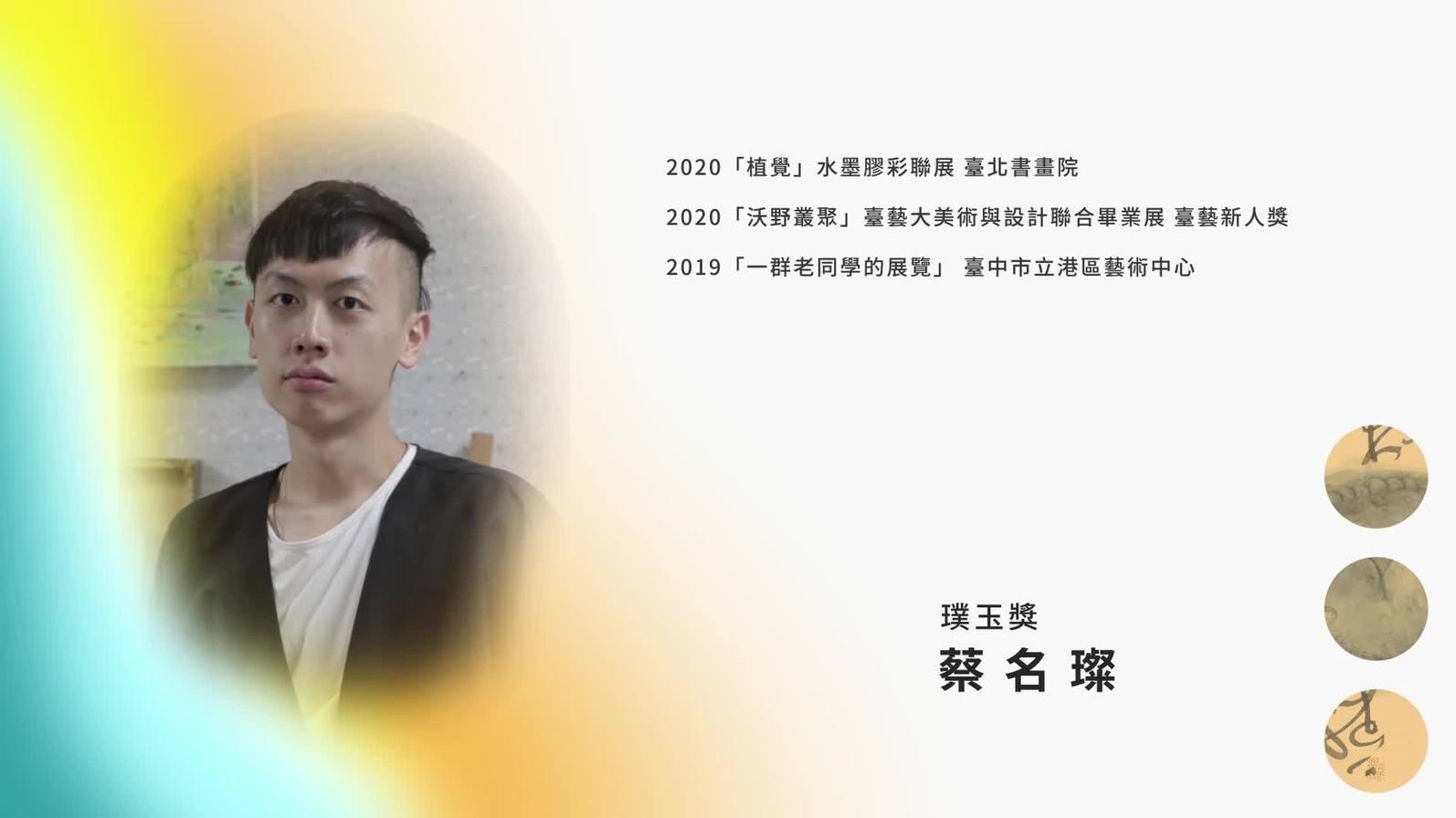 109年「璞玉發光-全國藝術行銷活動」璞玉獎 蔡名璨 (十分鐘版)