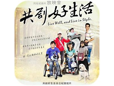 共創好生活-身心障礙者自力生活紀錄片