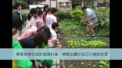 古亭庄食農生活圈營造計畫