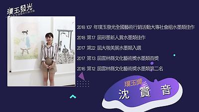 108年「璞玉發光-全國藝術行銷活動」璞玉獎 沈賞音 (十分鐘版)
