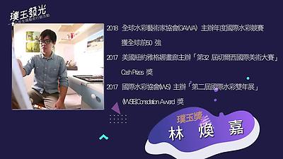 108年「璞玉發光-全國藝術行銷活動」璞玉獎 林煥嘉 (十分鐘版)