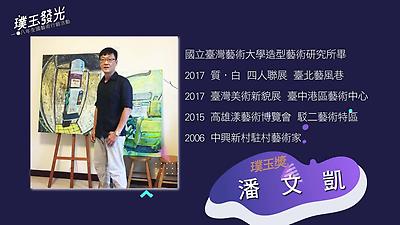 108年「璞玉發光-全國藝術行銷活動」璞玉獎 潘文凱 (十分鐘版)