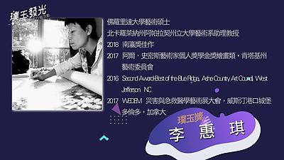 108年「璞玉發光-全國藝術行銷活動」璞玉獎 李惠琪 (十分鐘版)