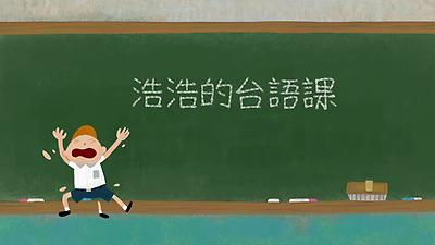 浩浩的台語課
