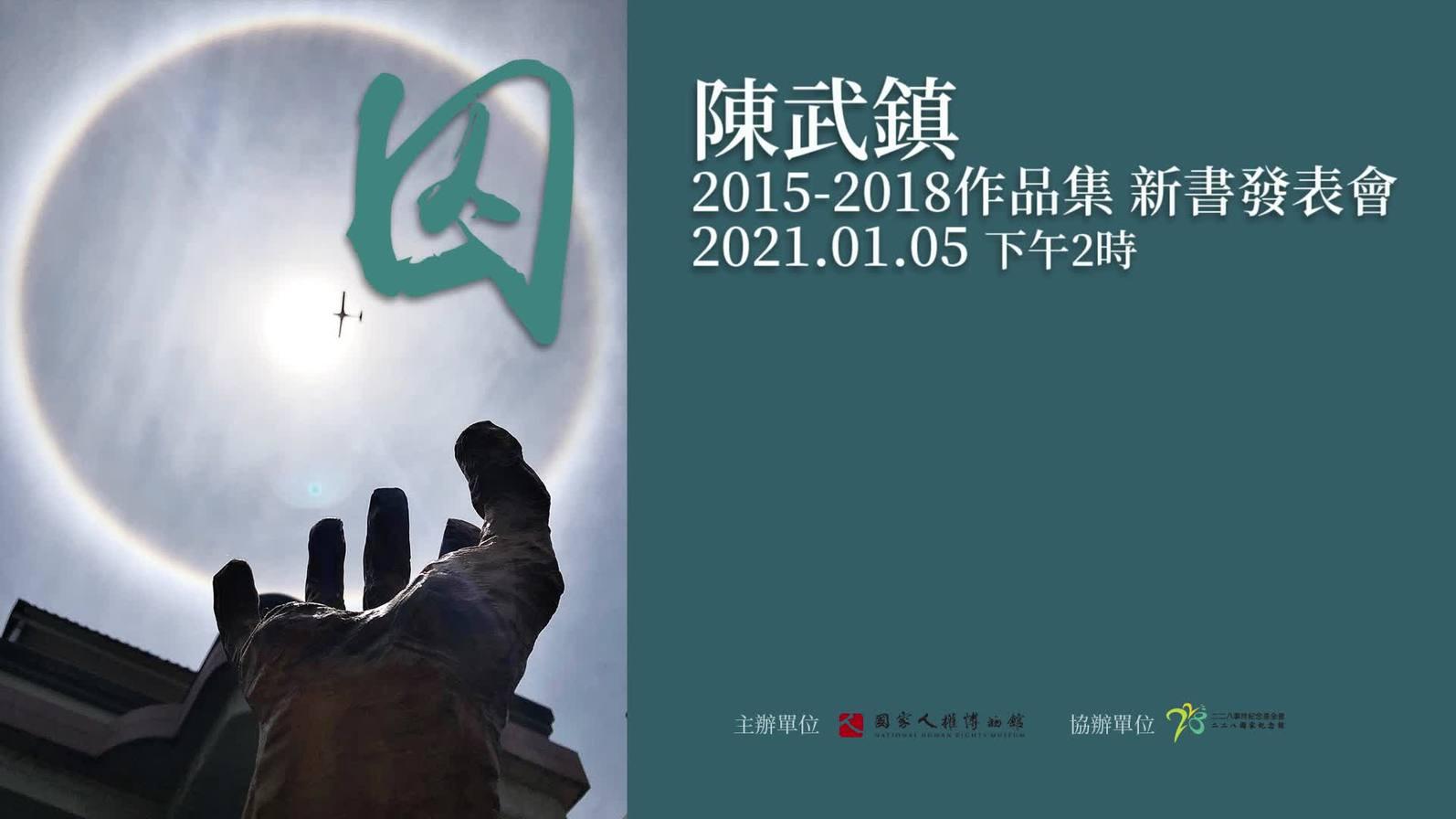 陳武鎮《囚》新書發表會影像紀錄2021/01/05