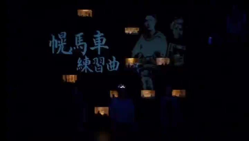 「幌馬車練習曲」演出影片