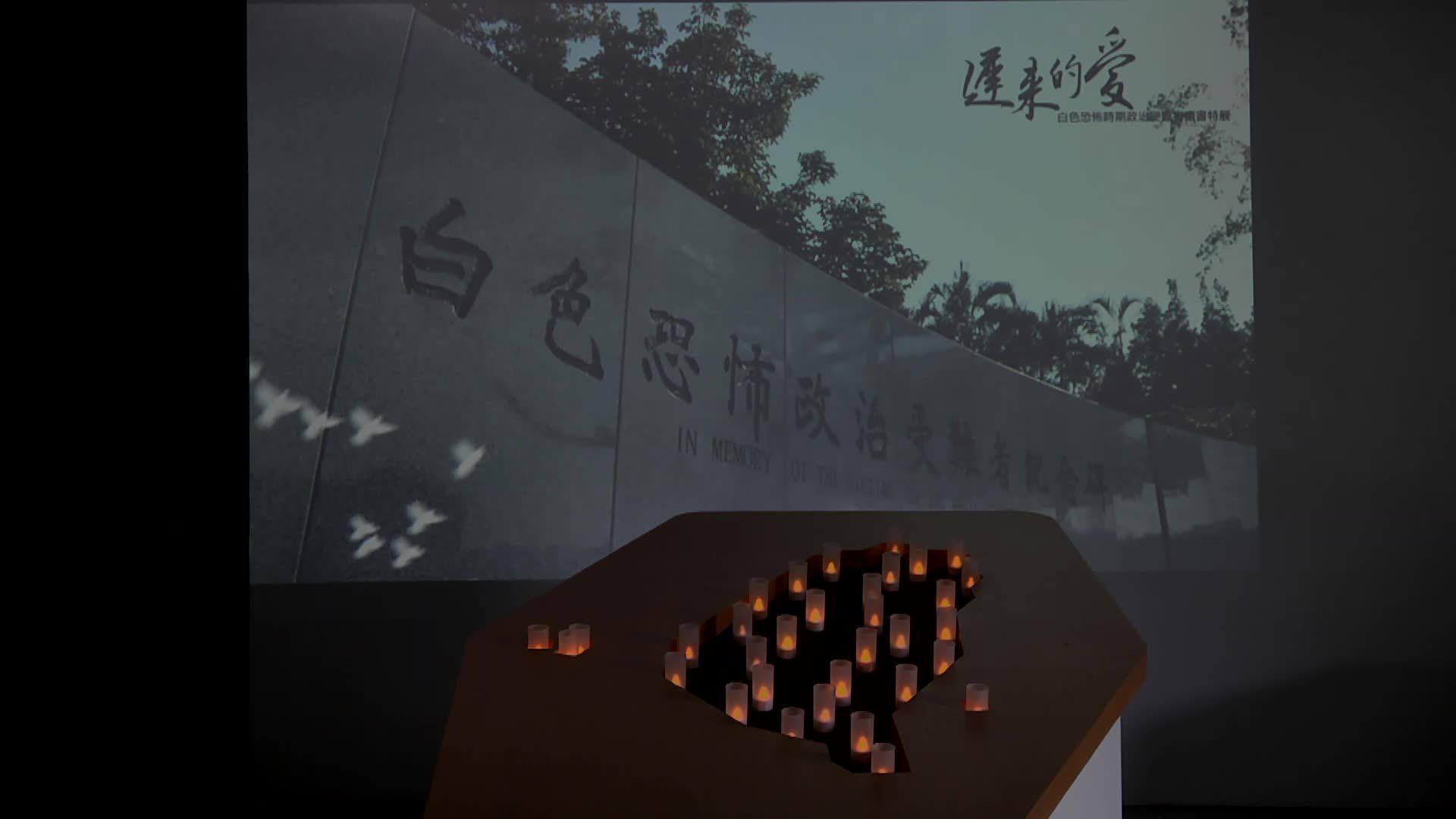 遲來的愛-白色恐怖時期政治受難者遺書特展 影像紀錄中文版