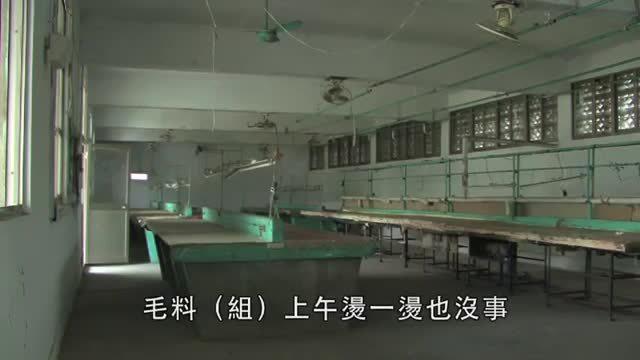 景美人權文化園區仁愛樓燙衣工廠01