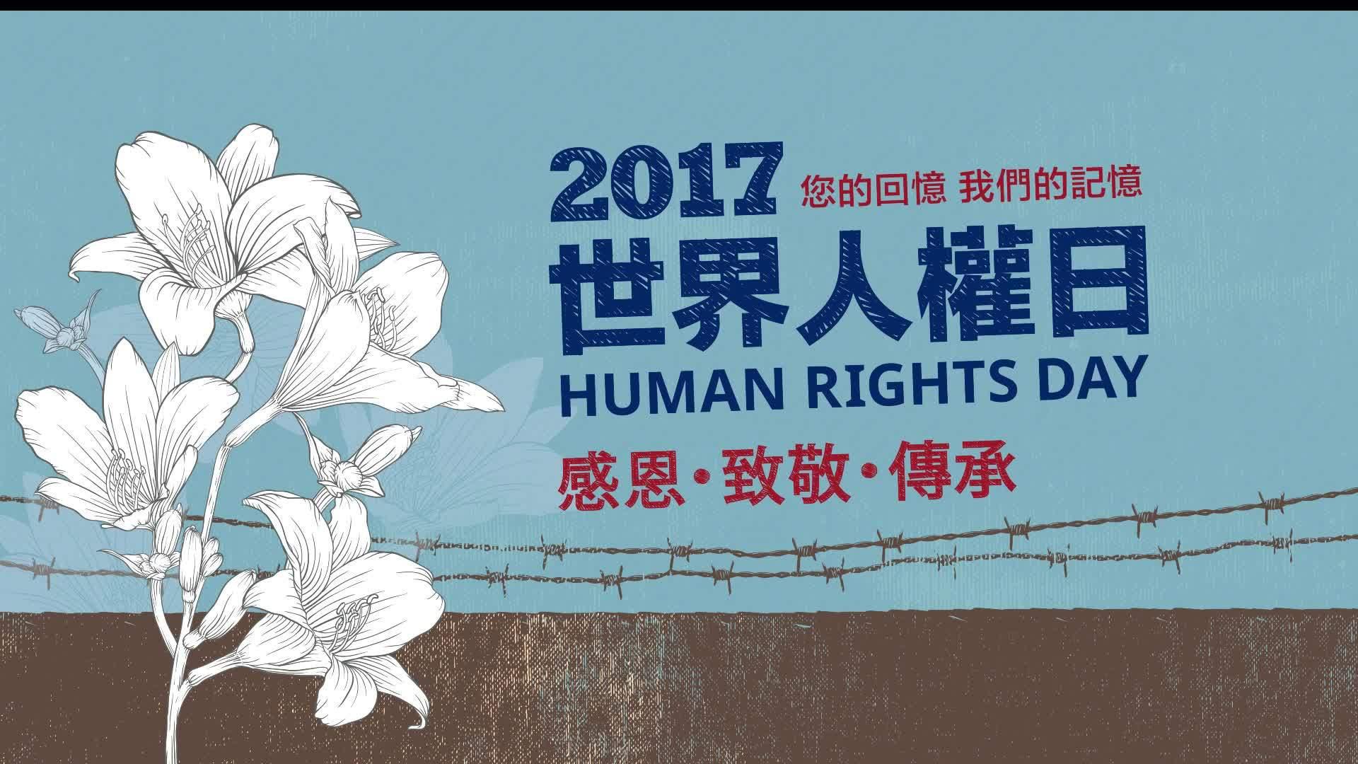 2017 世界人權日紀念活動 3分鐘