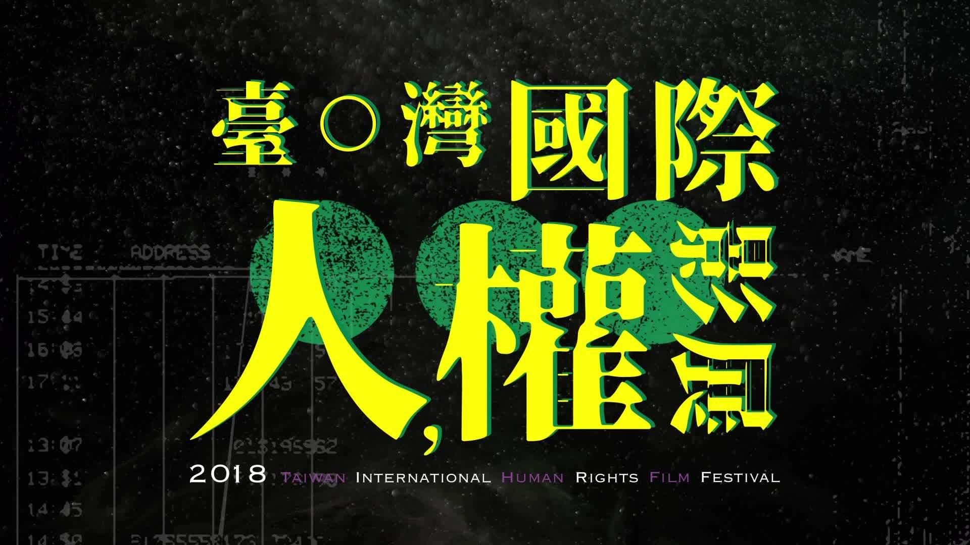 2018臺灣國際人權影展簡介短片
