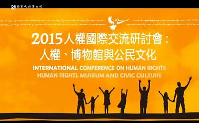 2015人權國際交流研討會