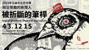47言論自由日特展