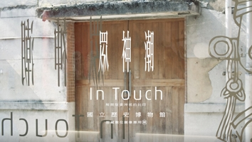 『 In Touch 眾神潮—解開版畫神祇的封印』館藏數位圖像應用主題特展