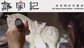Vol.2【離家紀:老骨頭的守護者】Far Away From Home - A Record : Protectors of Artifacts