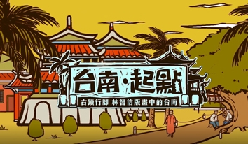 古蹟行腳:林智信版畫中的臺南