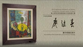 108年度館藏廖繼春畫作修護紀錄