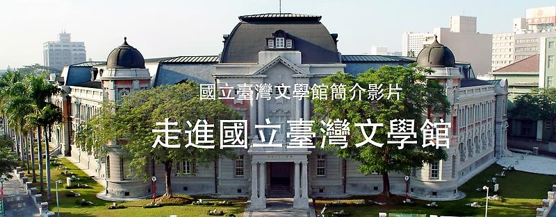 走進臺灣文學館