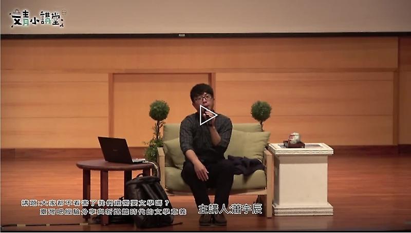 大家都不看書了,我們還需要文學嗎?─臺灣吧經驗分享與新媒體時代的文學意義