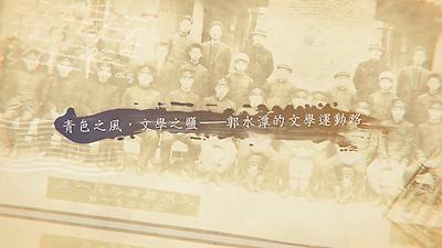 青色之風,文學之鹽──郭水潭的文學運動路